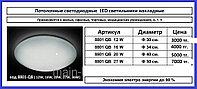 Светодиодный накладной LED светильник (12, 16, 20, 27 ватт)