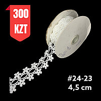 Кружево белое, шелковое 45 мм, # 24-23