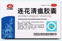 Капсулы Lianhua Qingwen Jiaonang 36 капсул