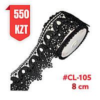 Кружево черное, шелковое 80 мм, CL-105 black