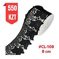 Кружево черное, шелковое 80 мм, CL-0108 black