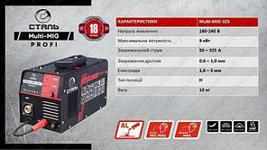 Полуавтомат сварочный СТАЛЬ MULTI-MIG-325 PROFI, фото 2