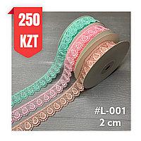 Кружево цветное, шелковое 20 мм, L-001