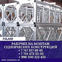 МОНТАЖНИКИ СЦЕНИЧЕСКИХ КОНСТРУКЦИЙ/POLAND