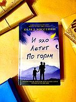 """Книга """"И эхо летит по горам"""". Халед Хоссейни."""