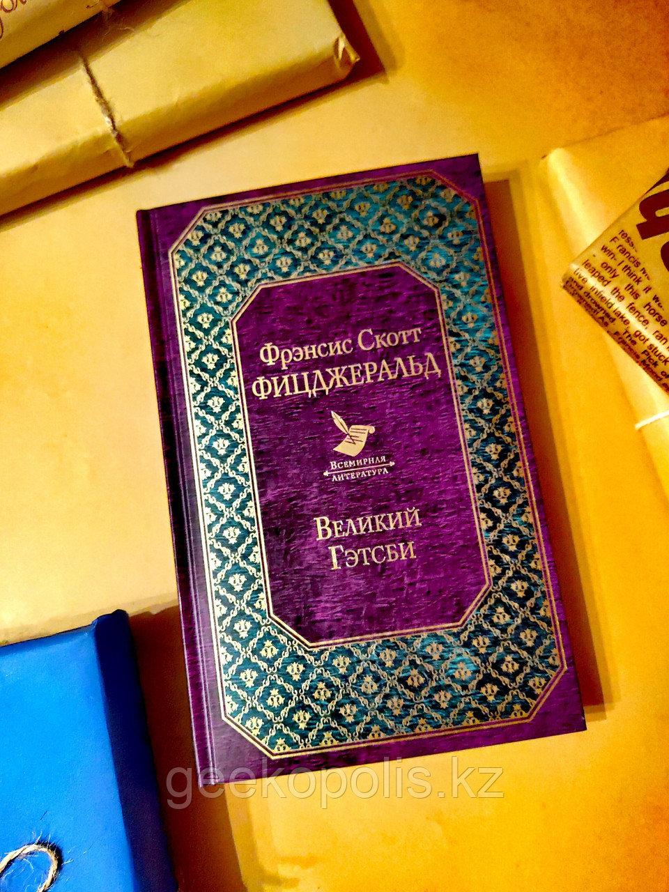 """Книга """" Великий Гэтсби"""", Фрэнсис Скотт Фицджеральд, Твердый переплет - фото 2"""