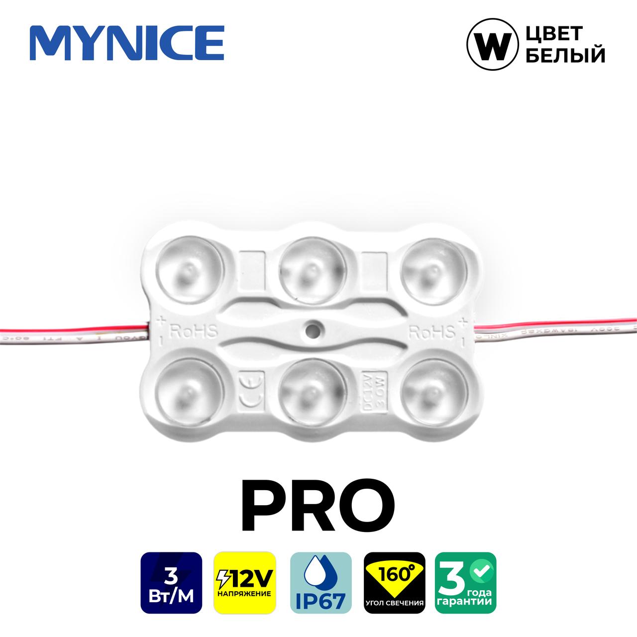 Шеститочечные светодиоды с линзой и алюминиевым теплоотводом (IP67) 3W, цвет - белый