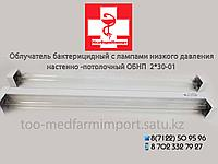 Облучатель бактерицидный с лампами низкого давления настенно-потолочный ОБНП 2х30-01