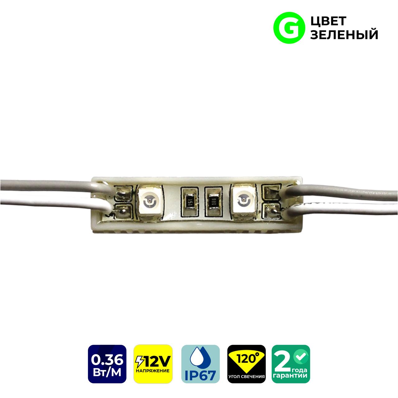Светодиодные модули FT0524G2SMD2835 (IP67) 0,36W, цвет - зеленый
