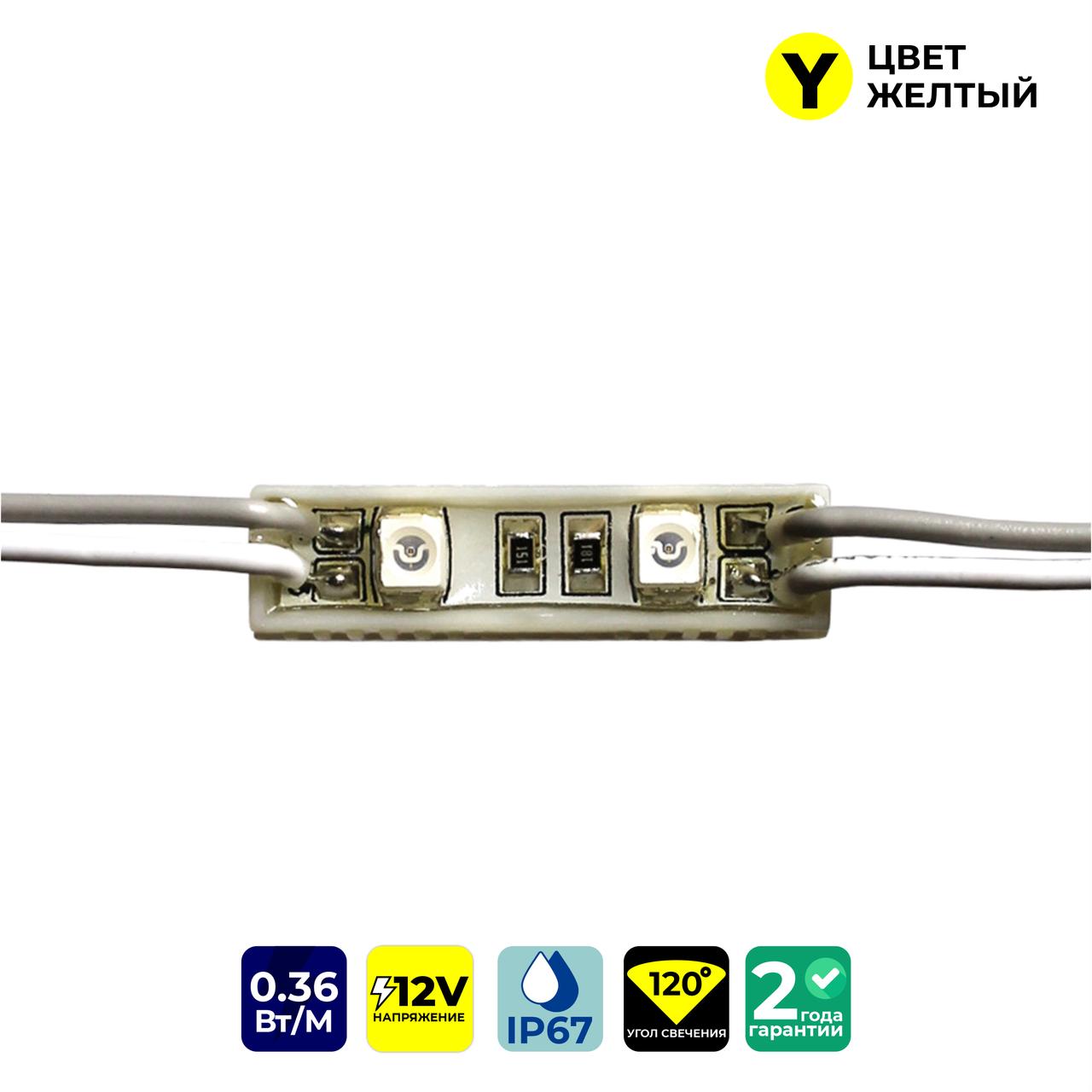 Светодиодные модули FT0524Y2SMD2835 (IP67) 0,36W, цвет - желтый