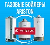 Газовые бойлеры Аристон