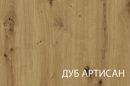 Стол журнальный, Дуб Артисан, коллекции Ричи, Анрэкс (Беларусь), фото 2