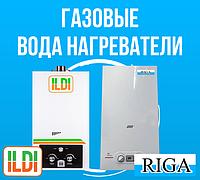 Газовые проточные вода нагреватели (КОЛОНКИ) RIGA, TEKNA