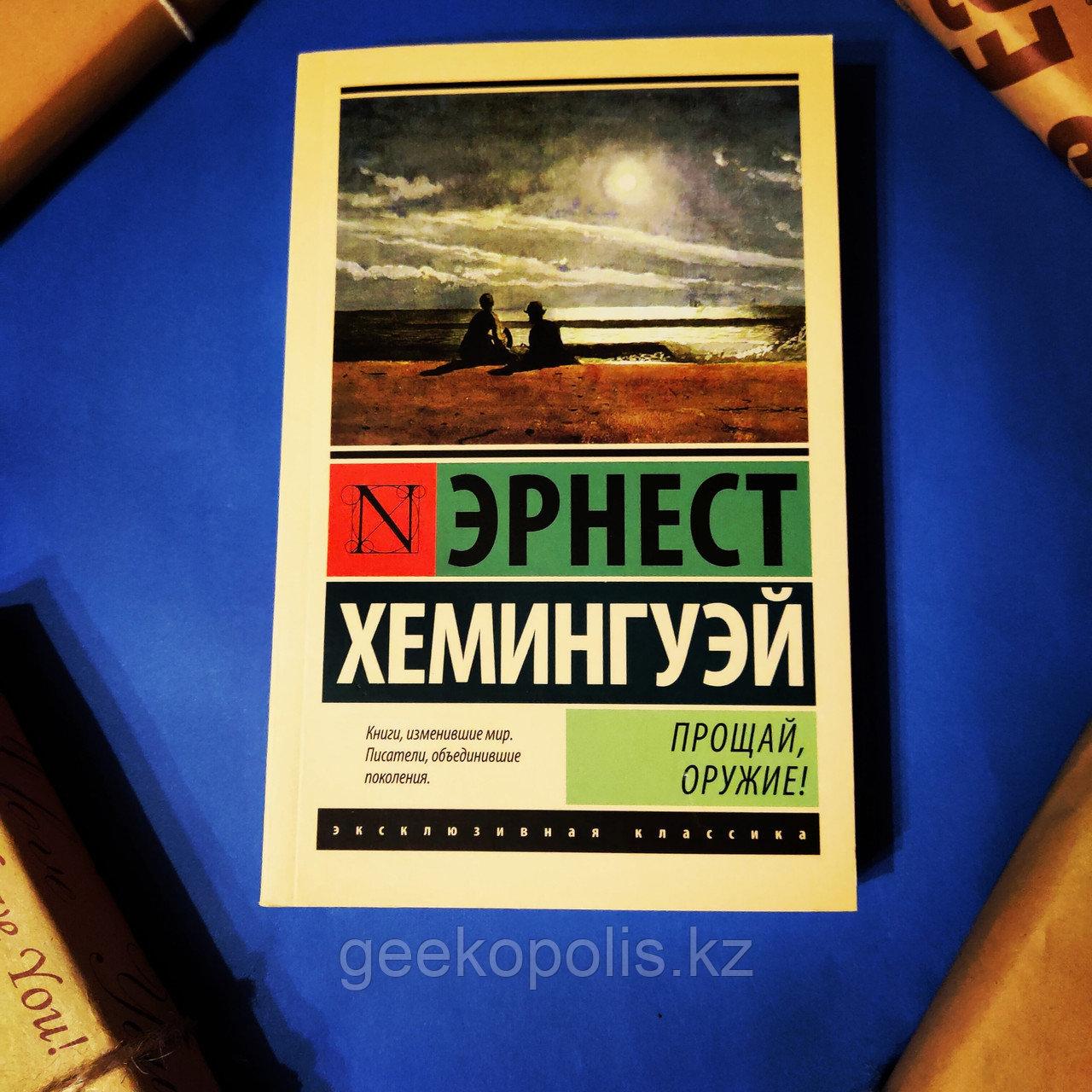 """Книга """"Прощай оружие"""", Эрнест Хемингуэй, Мягкий переплет - фото 3"""