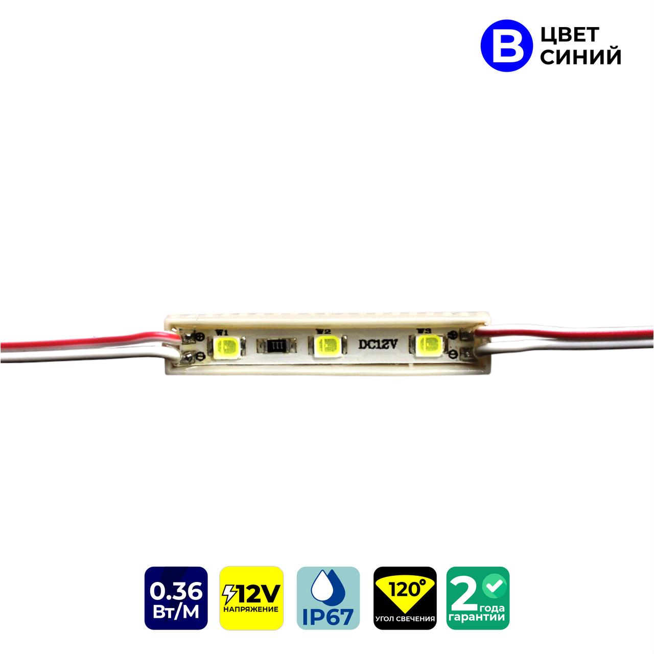 Светодиодные модули FT0839B3SMD2835 (IP67) 0,36W, цвет - синий