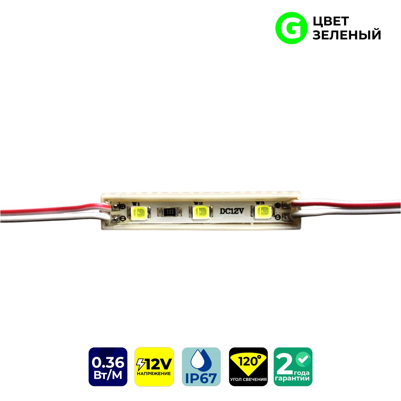 Светодиодные модули FT0839G3SMD2835 (IP67) 0,36W, цвет - зеленый