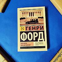 """Книга """"Моя жизнь, мои достижения"""". Генри Форд."""