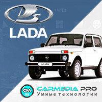Lada CarMedia PRO