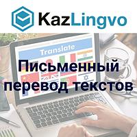 Письменный перевод документов и текстов