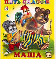 Издательство Фламинго / Пять сказок. Маша и Медведь