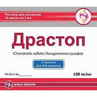 Драстоп 100 мг/2 мл №10 р-р д/ин.