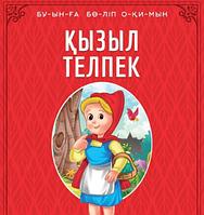 Ќызыл телпек (Красная шапочка) панорама