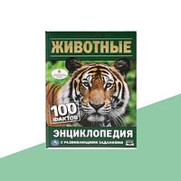 Животные. 100 фактов. Энциклопедия