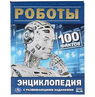 Энциклопедия Роботы. 100 фактов