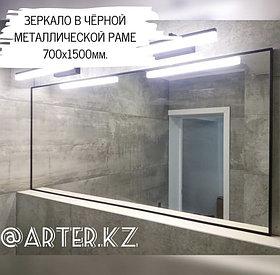 Зеркало в черной металлической раме, 5мм, 700(В)х1500(Ш)мм