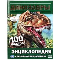 Динозавры. 100 фактов. Энциклопедия
