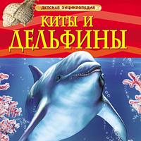 """Энциклопедия """"Киты и дельфины"""""""