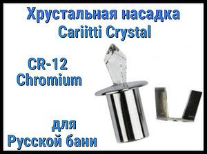 Хрустальная насадка для русской бани Cariitti CR-12 (Хром, длина кристалла-12 мм, IP67, без источника света)