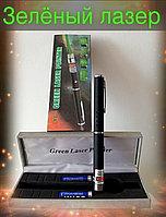 Зеленая лазерная указка