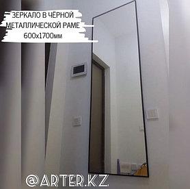 Зеркало в черной металлической раме, 5мм, 1700(В)х600(Ш)мм