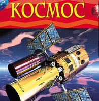 """Книга """"Космос"""" - издательство Росмэн"""