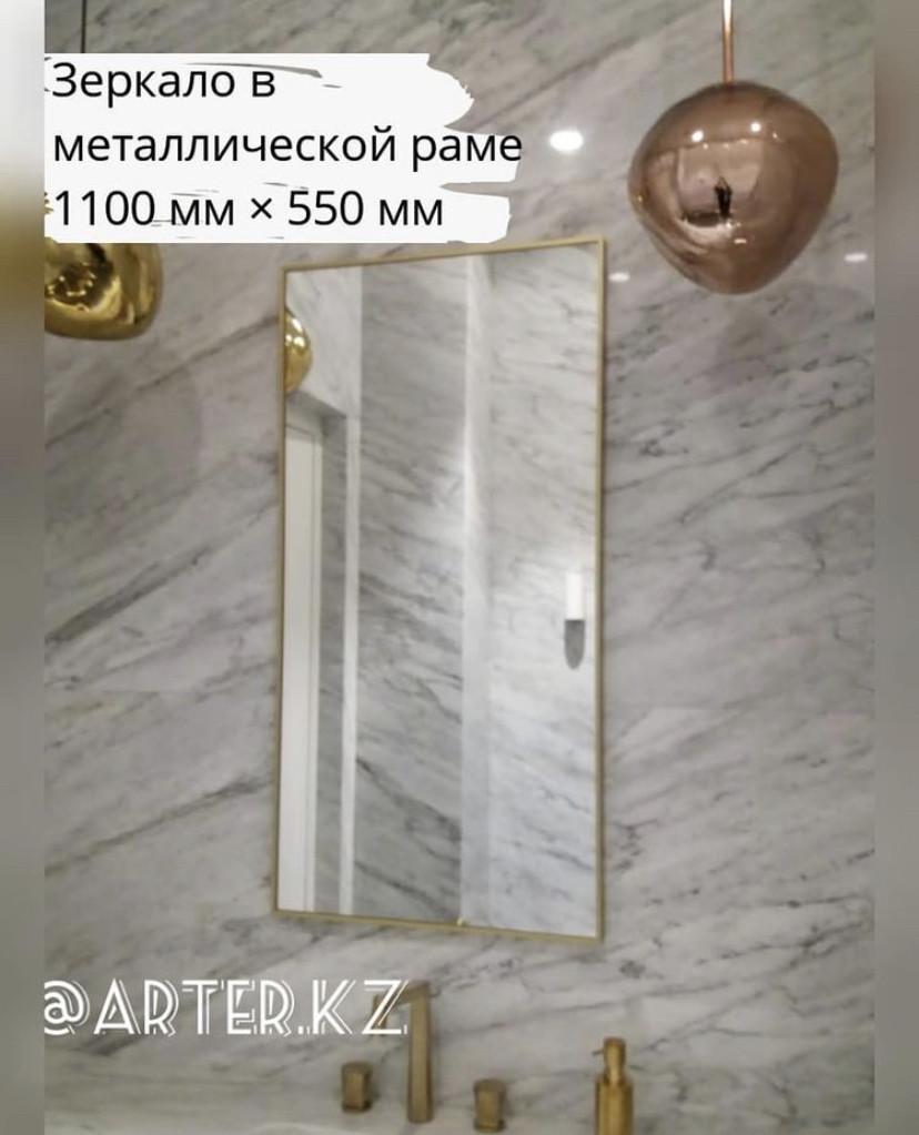 Зеркало в золотистой металлической раме, 5мм, 1100(В)х550(Ш)мм