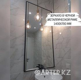 Зеркало в черной металлической раме, 5мм, 1400(В)х700(Ш)мм