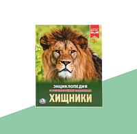 Хищники. Энциклопедия