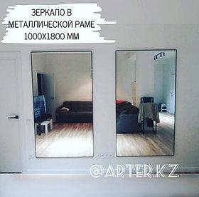 Зеркало в черной металлической раме, 5мм, 1800(В)х1000(Ш)мм