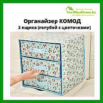 Органайзер комод 3 ящика (голубой с цветочками), фото 2