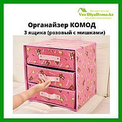 Органайзер комод 3 ящика (розовый с мишками)