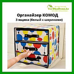 Органайзер комод 3 ящика (белый с шариками)