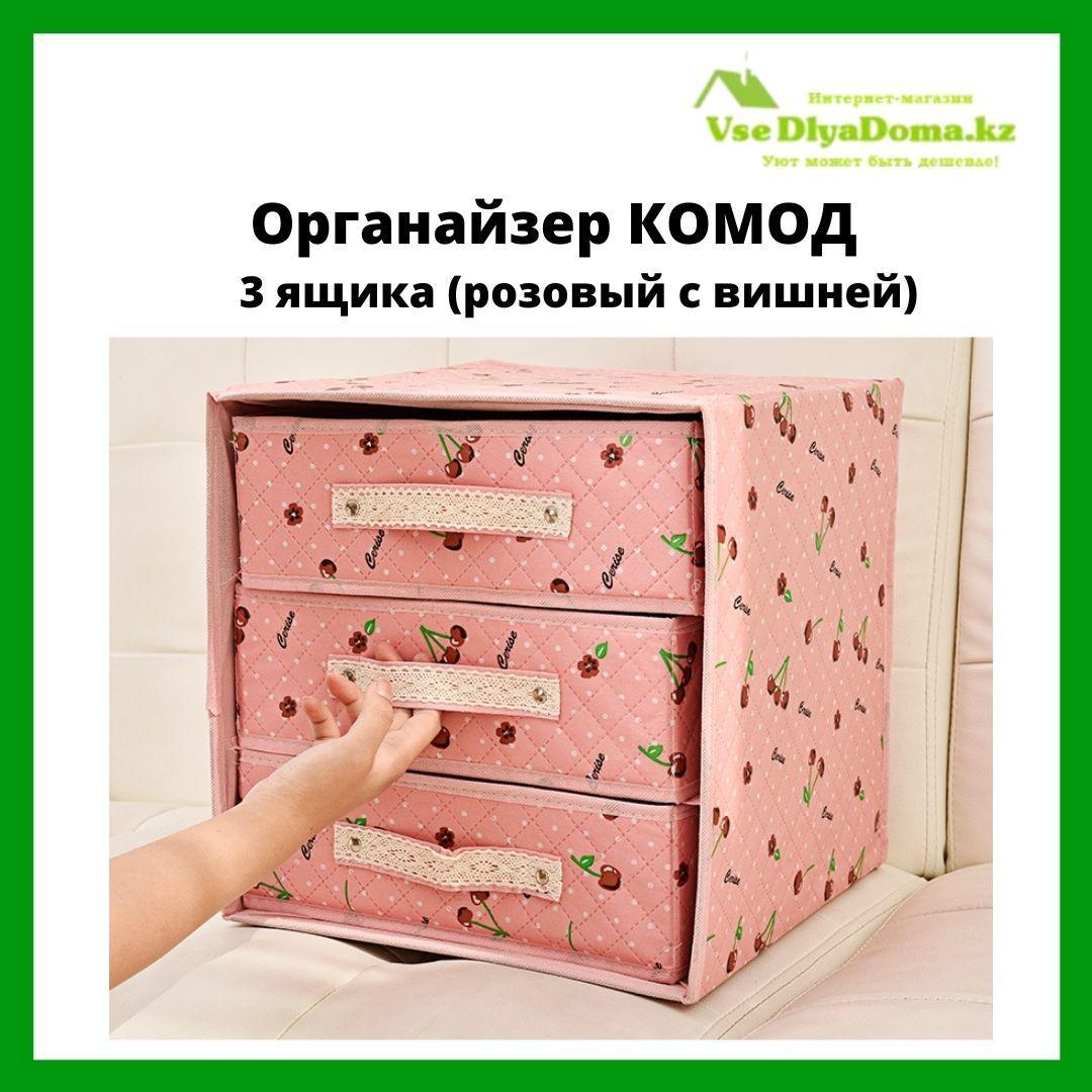 Органайзер комод 3 ящика (розовый с вишней)