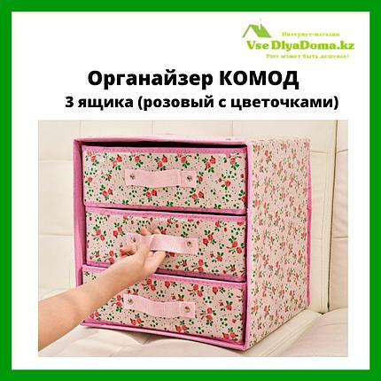 Органайзер комод 3 ящика (розовый с цветочками), фото 2