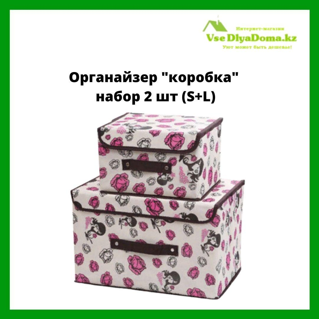 Органайзер коробка, набор 2 шт (S+L) коричневый в цветочек