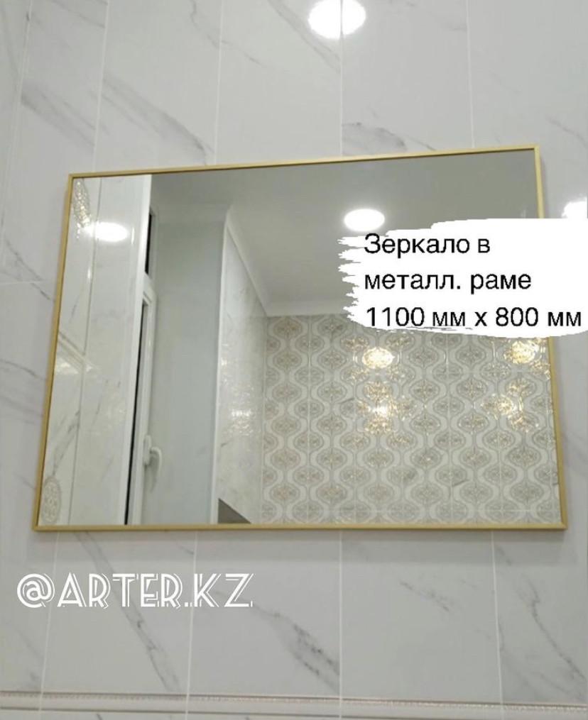 Зеркало в золотистой металлической раме, 5мм, 800(В)х1100(Ш)мм