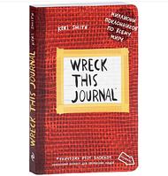 Wreck This Journal (Red) Расширенный Ed