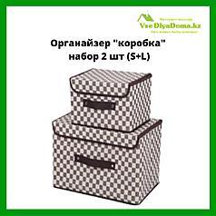 Органайзер коробка, набор 2 шт (S+L) шахматный рисунок