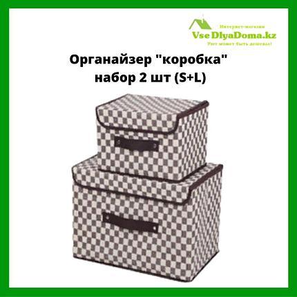Органайзер коробка, набор 2 шт (S+L) шахматный рисунок, фото 2