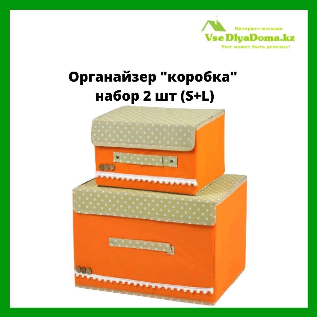Органайзер коробка, набор 2 шт (S+L) оранжевый в горошек